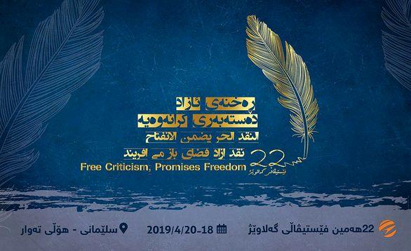 آثار جلال آل احمد در بیست ودومین دوره جشنواره بینالمللی «گلاویژ» بررسی میشود