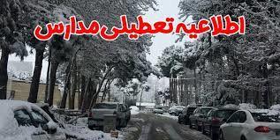 تعطیلی مدارس یکشنبه 20 بهمن