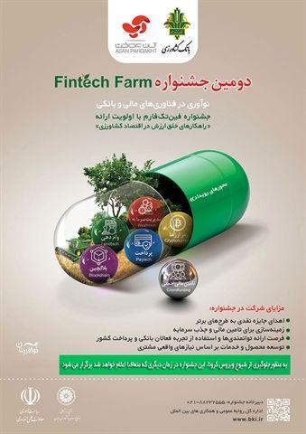 اطلاعیه تغییر زمان برگزاری جشنواره فین تک فارم بانک کشاورزی