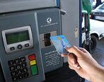 صدور کارت سوخت المثنی چقدر زمان میبرد؟