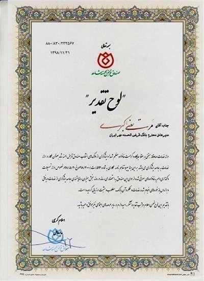 تقدیر صندوق قرض الحسنه شاهد از خدمات بانک مهر ایران