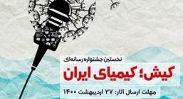 """جشنواره تولیدات رسانه ای """" کیش، کیمیای ایران"""""""