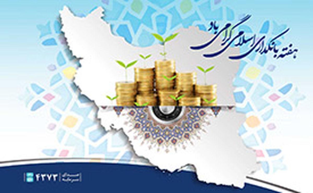 پیام تبریک مدیرعامل بانک سرمایه به مناسبت هفته بانکداری اسلامی
